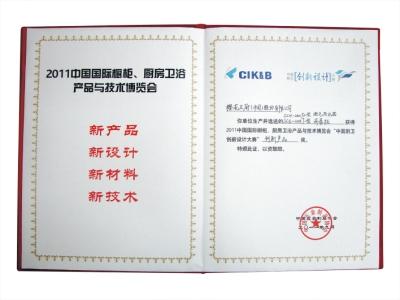 """樱花明星产品荣获CIKB""""创新产品奖"""