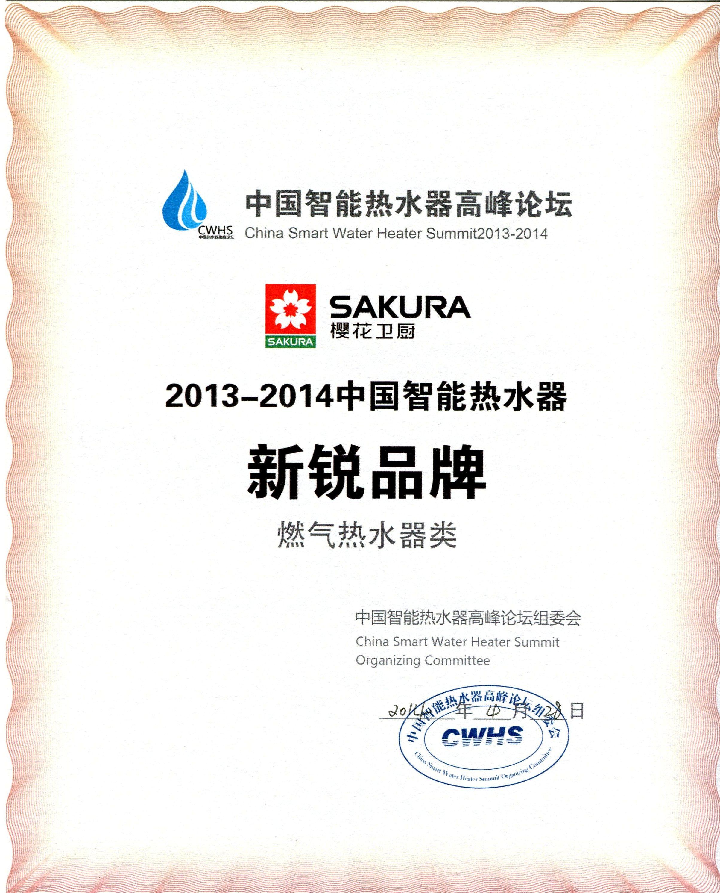 """樱花卫厨荣膺 """"2013—2014中国智能热水器新锐品牌"""""""